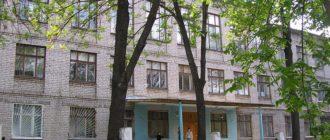 Школа-интернат №6 г. о. Самара