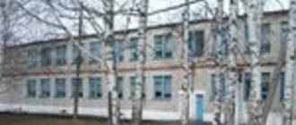 Школа поселка Романовка