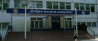 45 школаг. о. Тольятти