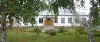 ООШ в селе Заплавное