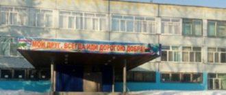 Школа №43 г. о. Самара