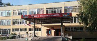 Школа №53 г. о. Самара