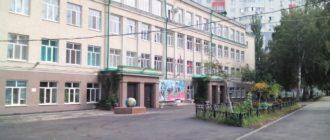 Школа №58 г. о. Самара