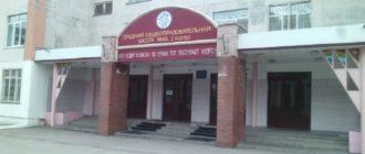 Школа №86 г. о. Тольятти