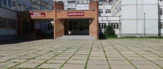 Школа №90 г. о. Тольятти