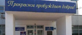 Школа №94 г. о. Тольятти
