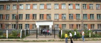 Школа-интернат №1 г. о. Самара