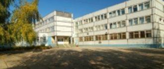 Школа ЛАДА г. о. Тольятти