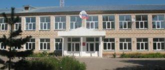 СОШ в селе Андросовка